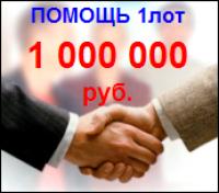 Безвозмездная финансовая помощь проекту 1лот=1 000 000 руб.