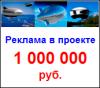 Услуга размещения рекламы в проекте (1 месяц - 1 000 000 руб.)