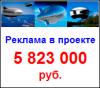 Услуга размещения рекламы в проекте (1 месяц - 5 823 000 руб.)
