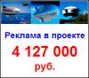 Услуга размещения рекламы в проекте (1 месяц - 4 127 000 руб.)
