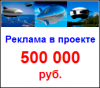 Услуга размещения рекламы в проекте (1 месяц - 500 000 руб.)