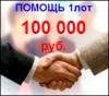 Безвозмездная финансовая помощь проекту 1лот=100 000 руб.